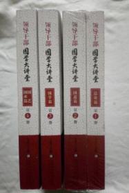领导干部国学大讲堂(第1.2.3.4册 共4册)