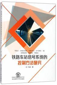 铁路车站信号系统的控制方法研究