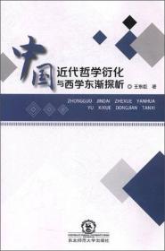 中国近代哲学衍化与西学东渐探析