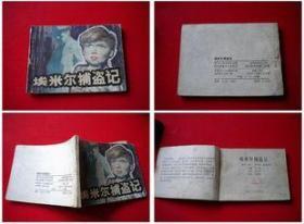 《埃米尔捕盗记》四川1983.7一版一印7万册,7592号,外国连环画