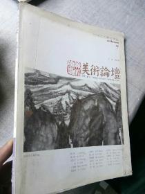 中国艺术服务平台 美术论坛第7期