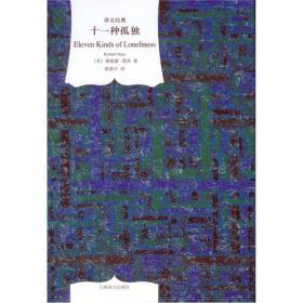 译文经典-十一种孤独 [美]理查德·耶茨著陈新宇译 上海译文出版社 1900年01月01日 9787532756766