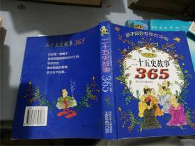 二十五史故事365