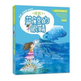 儿童文学名家经典书系 : 注音版//蓝鲸的眼睛