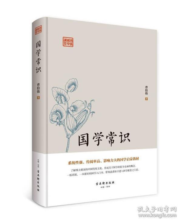 鸿儒国学讲堂:国学常识