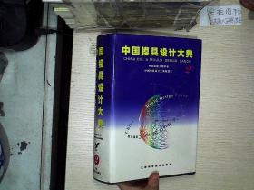 中国模具设计大典:第2卷 轻工模具设计