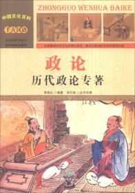 中国文化百科-政论:历代政论专著(彩图版)/新