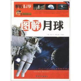 巅峰阅读文库·解码科学:图解月球
