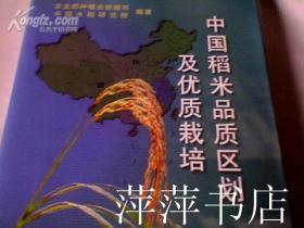 中国稻米品质区划及优质栽培..(硬精装有书衣)
