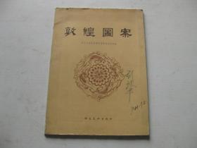 精美老版画册 朝花美术出版社 55年1版1印《敦煌图案》16开精美装帧全图 品好 A8