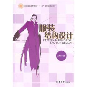 服装结构设计 王燕珍 东华大学出版社 9787811117721
