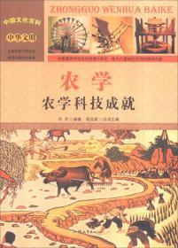 中国文化百科-农学:农学科技成就(彩图版)/新