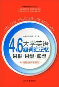 大学英语4、6级词汇记忆:词根+词缀+联想