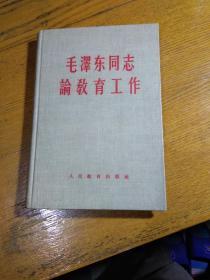 毛泽东同志论教育工作(有毛主席照片一幅,布面精装本 一版一印)