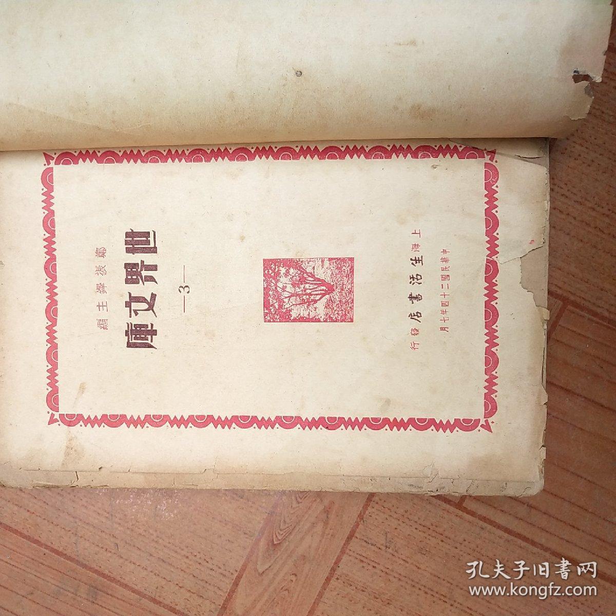 世界文库(笫三册)
