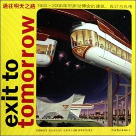 通往明天之路:1933~2005年历届世博会的建筑设计与风格