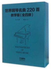 世界钢琴名曲220首:教学版:第一册