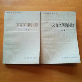 高等教育自学用书 文言文阅读初阶 上下2册全 李圃 李玲璞 作者签赠友人