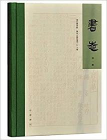 书志(第一辑)
