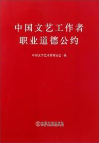 中国文艺工作者职业道德公约