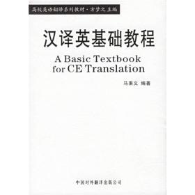 汉译英基础教程