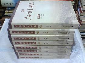 广西语言研究  第五辑...