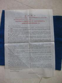 【文革布告】坚决响应毛主席的伟大号召,搞好复课闹革命——致全县中小学革命师生和学生家长的一封信(4开套红,定襄县革命委员会)