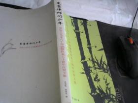 耄耋律师仍少年:张思之先生八十华诞暨执业五十周年庆贺文集