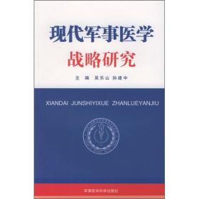 现代军事医学战略研究 电子资源.图书 吴乐山,孙建中主编 xian dai jun shi yi x