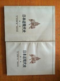 日本现代史 第一卷、第二卷