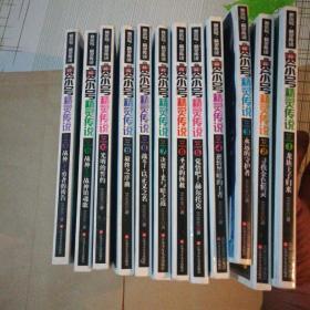 赛尔号精灵传说 全12册