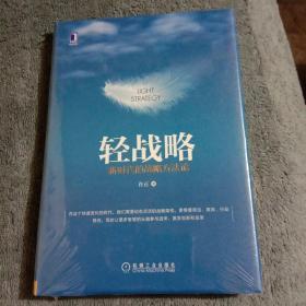 轻战略:新时代的战略方法论(精装)全新未开封【5-3】