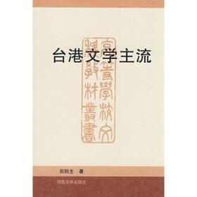 台港文学主流