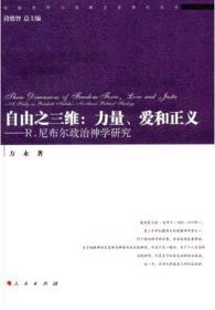【正道书局】自由之三维:力量、爱和正义——R.尼布尔政治神学研究