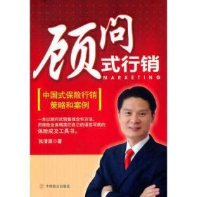 顾问式行销:中国式保险行销策略和案例