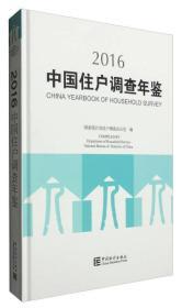 中国住户调查年鉴(2016)
