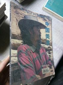 中国美术总第30期