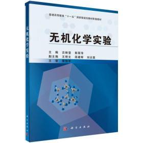 """无机化学实验/普通高等教育""""十一五""""国家级规划教材配套教材"""