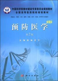 預防醫學(案例版)(第2版)/中國科學院教材建設專家委員會規劃教材