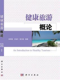 健康旅游概论