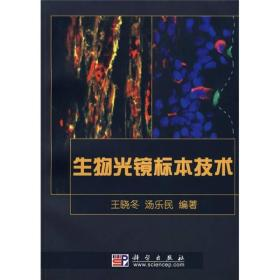生物光镜标本技术