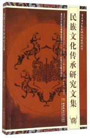 民族文化传承研究文集