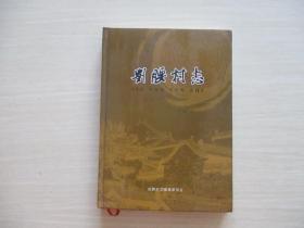 刘腰村志  精装!   885
