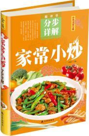 超详尽·分步详解·中华美食宝典:家常小炒