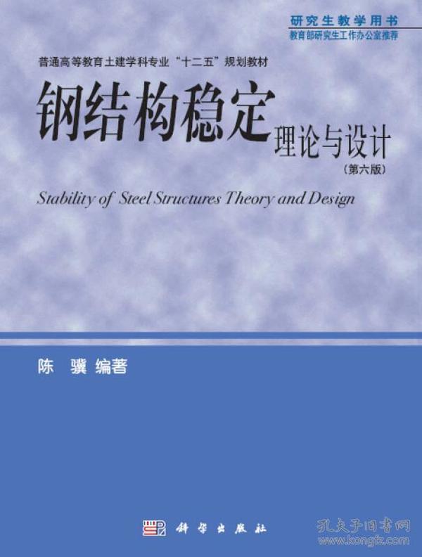 钢结构稳定理论与设计(第六版)