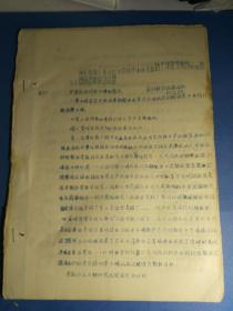 河北财院(东方红)公社计104支队访天津驻军组训505师团张政委谈话记要