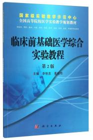 临床前基础医学综合实验教程(第2版)