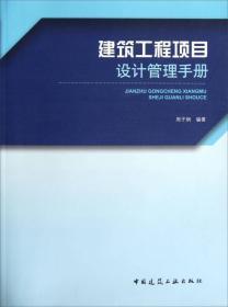 建筑工程项目设计管理手册