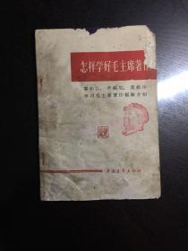怎样学好毛主席著作(1965年)