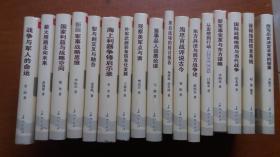 当代中国著名军事专家讲坛经典(全17册)硬精装 一版一印 3000册